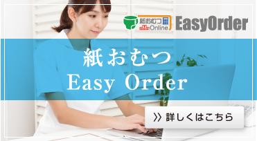 紙おむつ Easy Order